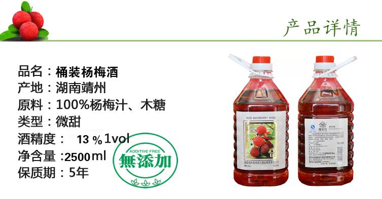 -【湘百仕】桶装杨梅酒2500ml